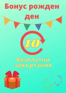 Бонус рожден ден