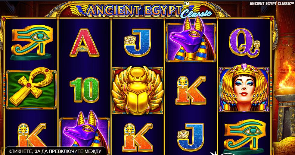 Ancient Egypt - казино игри пирамиди