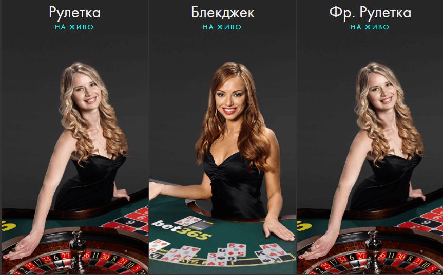 Bet365 казино игри на живо