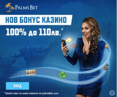 Казино с начален бонус Palms bet