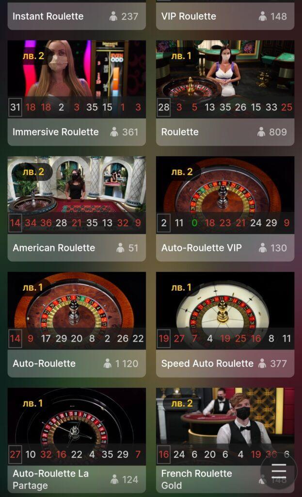 Мобилна рулетка