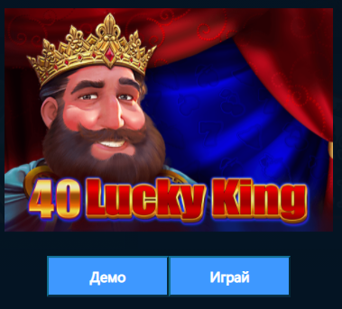 40 Lucky king - казино игри 40 линии