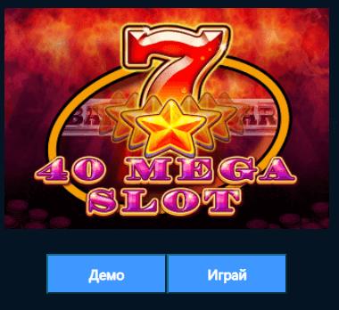 40 mega slot - казино игри 40 линии