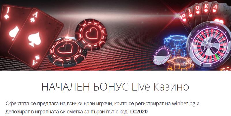 Бонус код казино на живо Уинбет image