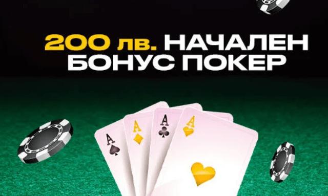 Бонус код покер Bwin