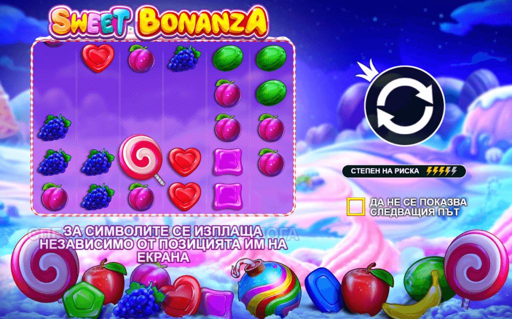 Sweet bonanza - ротативки с плодове image