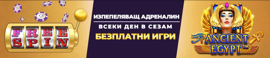 Безплатни врътки след депозит лого