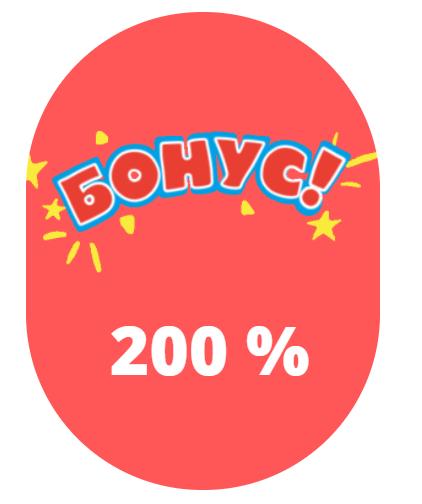 Казино бонус 200 %