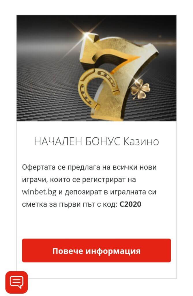 Winbet mobile - бонус 200 % от телефона