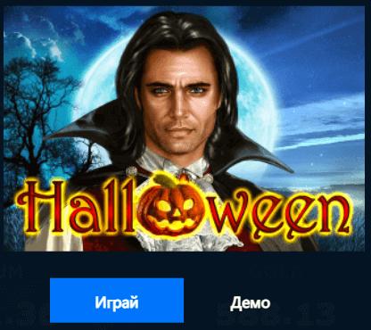 Хелоуин слот